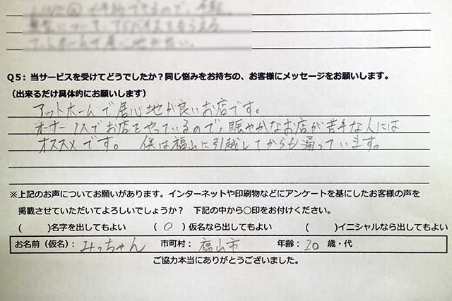 みっちゃん様 福山市 20歳
