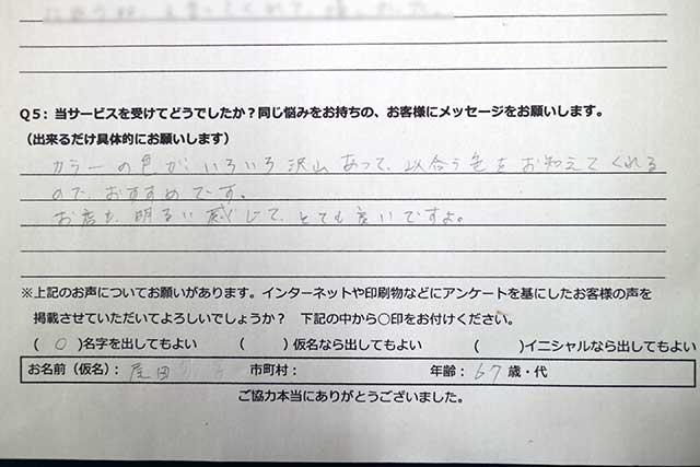 尾田様 67歳
